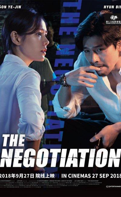 Negotiation 限时谈判